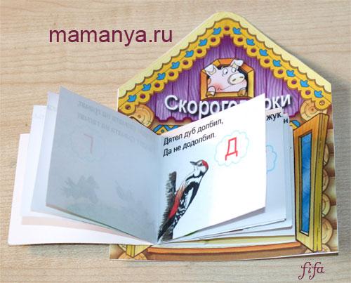 Как сделать книжка малышка своими руками из